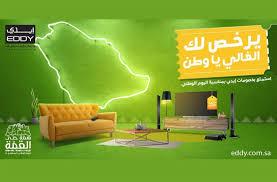 عروض ايدي هوم علي الاجهزه المنزليه اليوم 2020/9/19