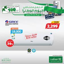 مجلة عروض اكسايت السعودية السبت 19-9-2020 اقل سعر
