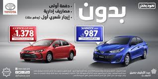 عروض عبداللطيف جميل للتمويل علي سيارات يارس / كورولا 2020