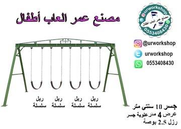 تفصيل مراجيح و مراجيح اطفال  للطلب على واتساب 0553408430 مراجيح و مراجيح اطفال