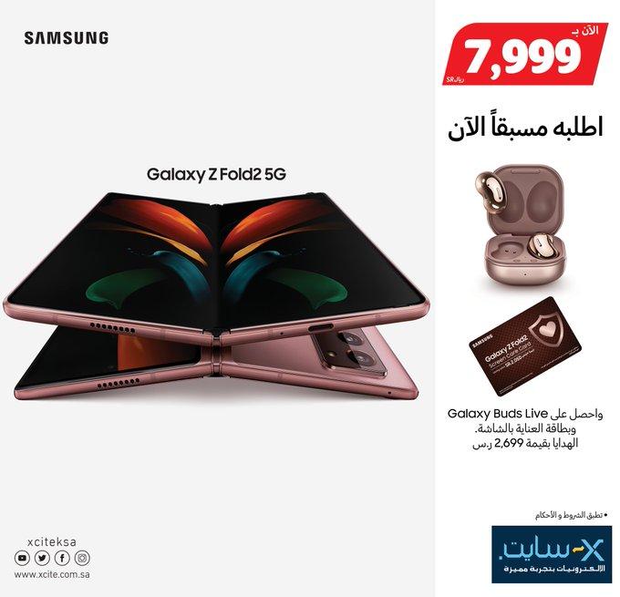 اطلب مسبقاً الآن  Samsung Galaxy Z Fold 2 5G من #إكسايت_للإلكترونيات واحصل على  هدية Galaxy Buds Live، وعضوية Lorindale لمدة سنة وبطاقة العناية بالشاشة هدية مغلفة