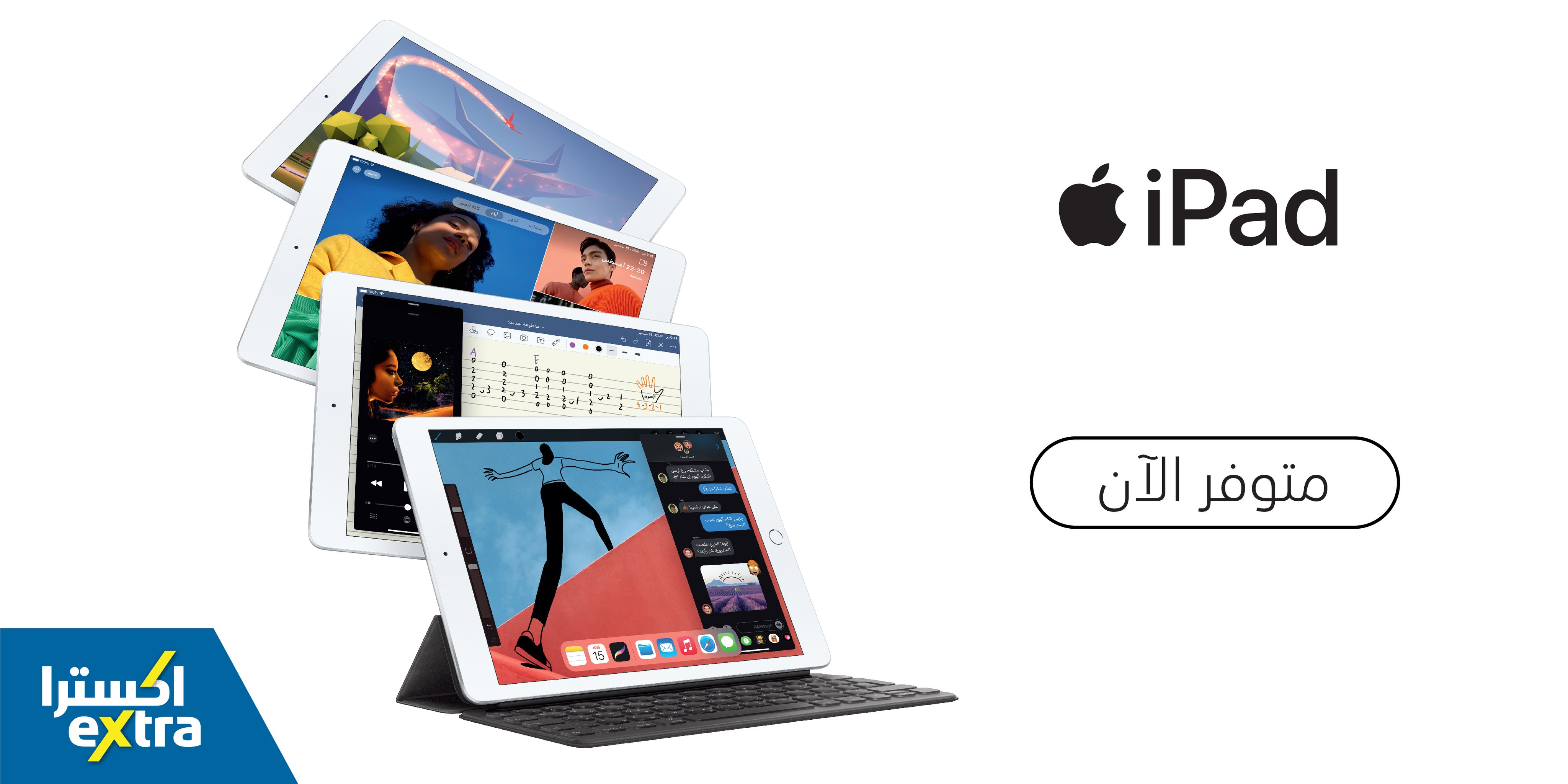 iPad الجديد متوفر الآن لدى اكسترا تسوق عبرإشارة بسبابة اليد للأسفل https://bit.ly/3kE7MgC