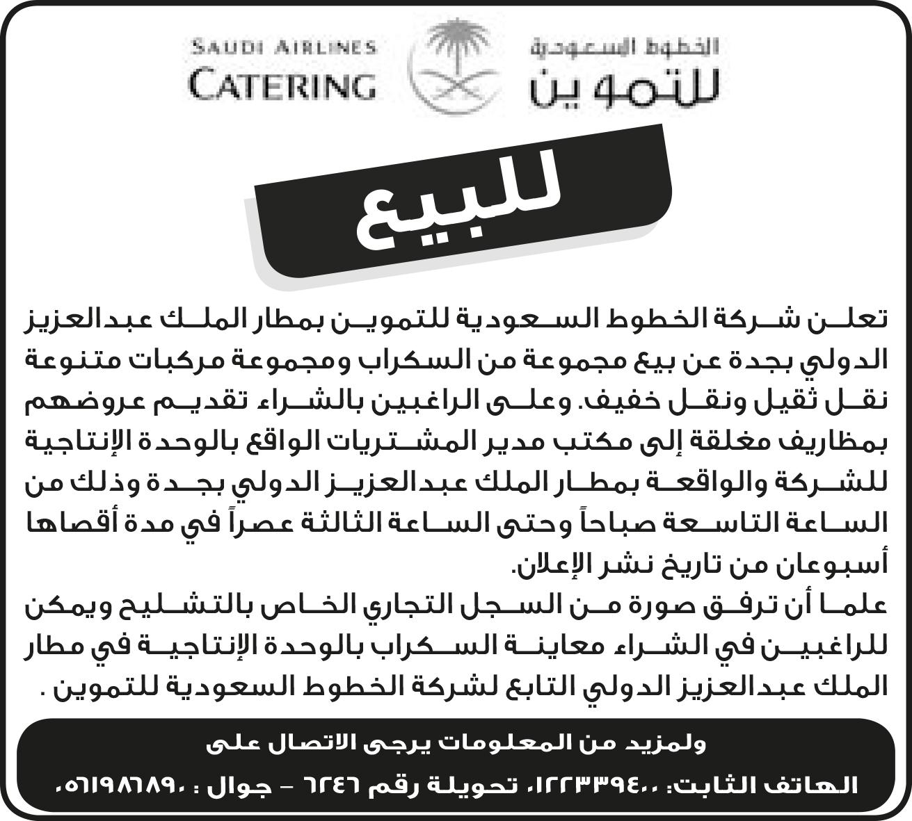 الخطوط السعودية تعلن عن بيع سكراب