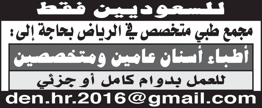 للسعوديين فقط مجمع طبي بحاجة الى اطباء