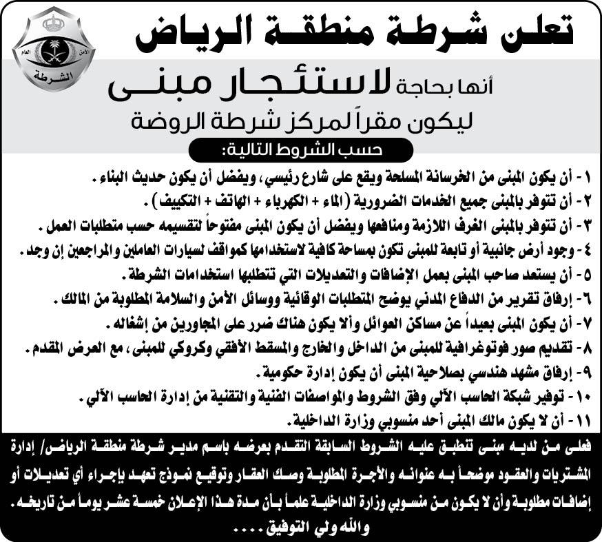 استئجار مبنى - شرطة الرياض