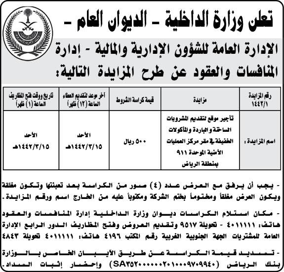 وزارة الداخلية - الديوان العام