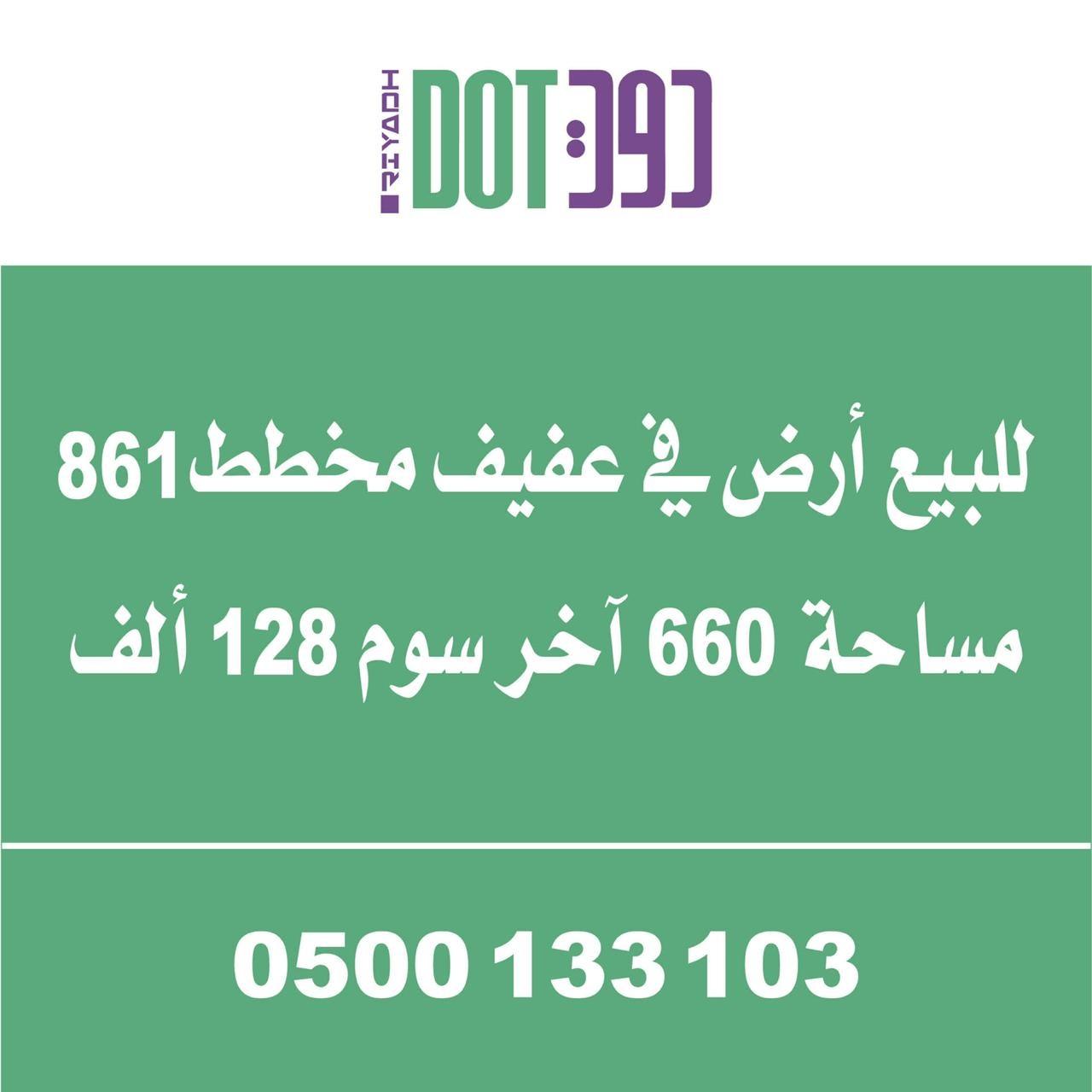 للبيع أرض في عفيف مخطط 861