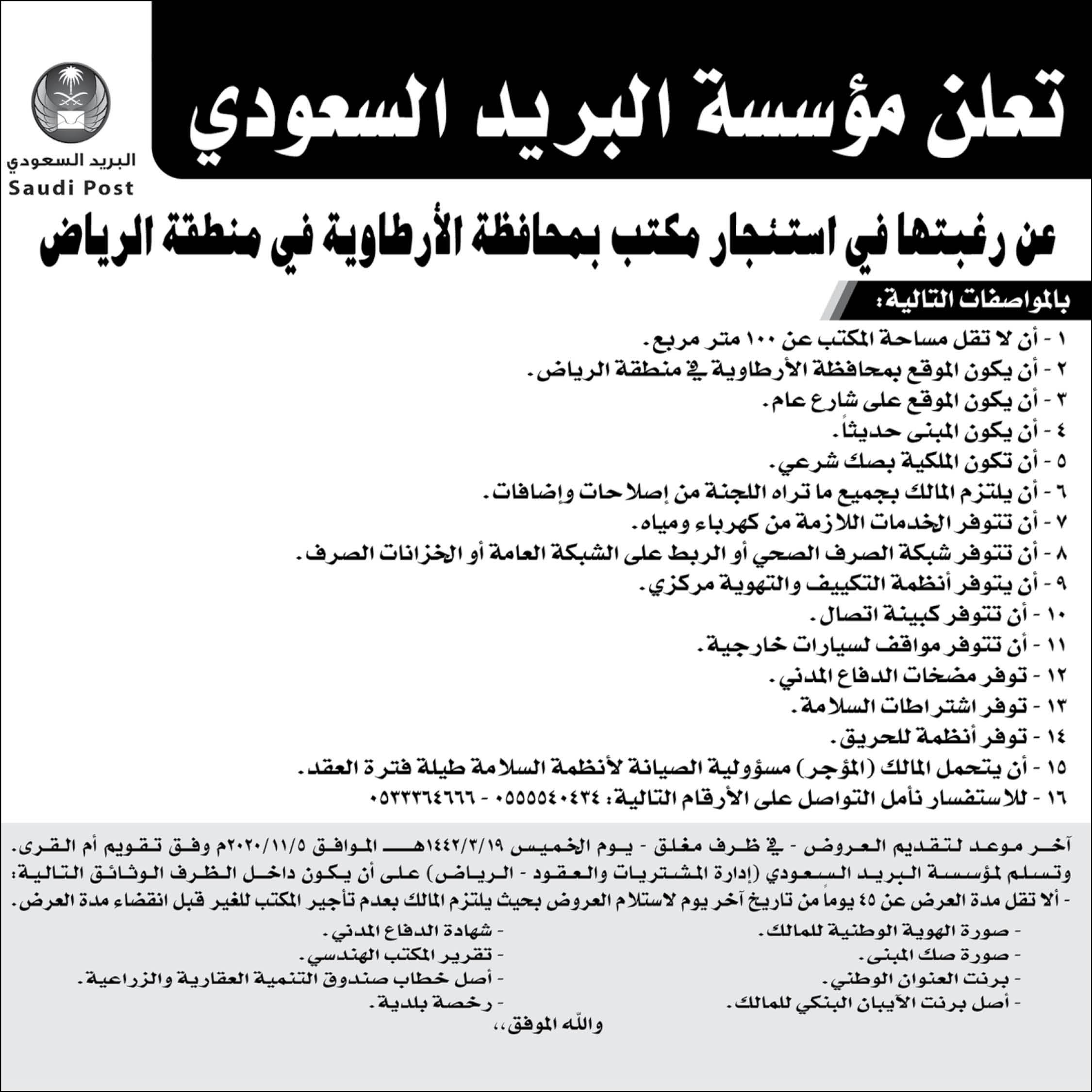 تعلن مؤسسة البريد السعودي