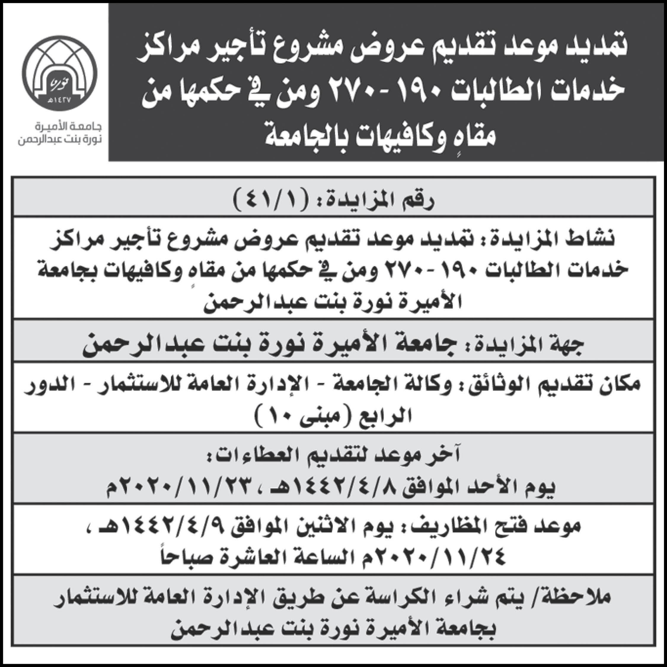 تمديد موعد تقديم عروض مشروع جامعة الاميرة نورة