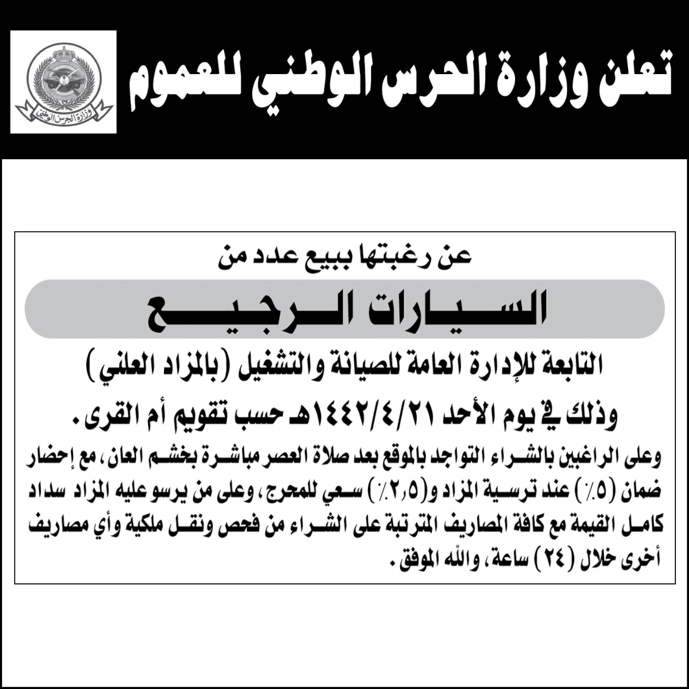 تعلن وزارة الحرس الوطني  للعموم